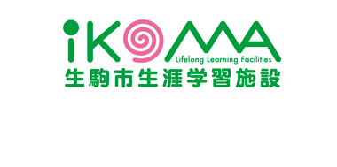 生駒市生涯学習施設 | LIFELONG LEARNING FACILITIES OF IKOMA CITY